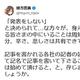 画像は緒方恵美氏のTwitterスクリーンショット