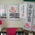 「おんせん県」のPR用グッズ(写真提供:大分県観光・地域振興課
