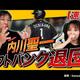 【動画】内川聖一のソフトバンク退団が決定的に 加入するならどの球団が向いている?