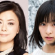 (左から)連続テレビ小説『エール』に出演する薬師丸ひろ子、森七菜