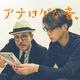 時代が変わっても、僕らがやることは変わらない。高橋幸宏と砂原良徳が語る「40年越しの完成」。