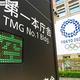 18日、新華社は、新型コロナウイルスの感染拡大に歯止めがかからない日本について論じた記事を掲載した。写真は東京五輪。
