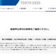東京五輪チケット、次の入手機会は「先着販売」「公式リセールサービス」「チケット販売所」