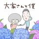 矢部太郎『大家さんと僕』待望のアニメ化! 「いつまでも続く5分間になったら」