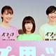 上田監督の最新作でヒロインとなった3人。(左から)井桁、石川、紅甘