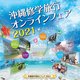 沖縄観光コンベンションビューロー、コロナ禍での修学旅行誘致でオンラインフェア開催