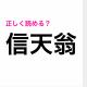 わからない人集合!「信天翁」はなんと読む?【読めたらスゴい漢字】