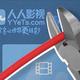 外国の映像作品を配信する中国の海賊版サイトが当局の取り締まりによって閉鎖された/CNN/Shutterstock