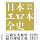 『日本エロ本全史』(安田理央・著/太田出版)