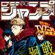 『週刊少年ジャンプ』52号(集英社)