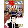『美味しんぼ』54巻。雁屋哲、花咲アキラ/小学館  美味しんぼの