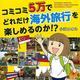 『コミコミ5万でどれだけ海外旅行を楽しめるのか!?』(小沢カオル/ぶんか社)