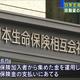 投融資の判断に「ESG」採用 日本生命が来年4月から
