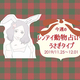 【11.25~12.1】fasmeレンアイ動物占い♡|気になる『うさぎ女子』の今週は?