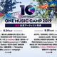 『ONE MUSIC CAMP 2019』出演者一覧