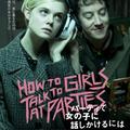 『パーティで女の子に話しかけるには』ポスタービジュアル  -