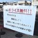 ライス無料の店が多い横浜家系ラーメン。写真は「八家」の貼り紙