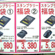 アキバ特価情報(2019年3月13日〜3月17日)