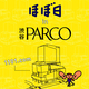 """秋にリオープンする渋谷パルコにほぼ日が2店舗出店。新しい""""文化案内所""""!?"""