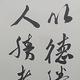 新たに確認された八木亀三郎の揮毫=八木商店本店資料館提供