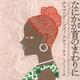 『なにかが首のまわりに』(チママンダ・ンゴズィ・アディーチェ/河出書房新社)