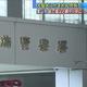 富山市の住宅で乳児が大型犬2頭にかまれて死亡 頭の骨が折れる