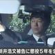 元俳優の新井浩文被告に検察側が懲役5年を求刑