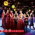 【先ヨミ】NMB48の3rdアルバム『難波愛〜今、思うこと〜』が15万