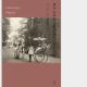「オランダの文豪が見た大正の日本」書評 伝統・習俗・自然まで本音の批評