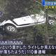 車が土手から転落…2人死亡2人重傷 埼玉・狭山市