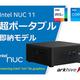 アーク、第11世代Intel Core搭載のビジネス向けNUC-PC