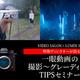 映像ディレクターが語る 一眼動画の撮影〜グレーディングTIPSセミナー