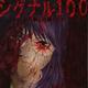 『シグナル100』1巻(原作:宮月新、作画:近藤しぐれ/白泉社)