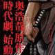 ヤングジャンプでスタートした『GANTZ』作者・奥浩哉氏の新連載ビジュアル(C)奥浩哉・花月仁/集英社