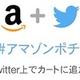 Twitterで「#アマゾンポチ」できるAmazon ソーシャルカート提供開始。アカウント連携でカートに追加