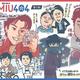 「MIU404」3話 綾野剛走る、星野源が追いかけ岡田健史も走る、そしてまさかの菅田将暉