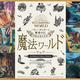 『ハリー・ポッター』日本出版20周年イベントが渋谷で開催! クイズや原作本展示などファンにはたまらない内容になってるよ〜!