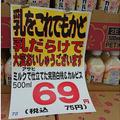 「乳をこれでもかと」(画像は春雨@Harusame_bookさん提供、編