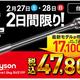 ダイソンの最新&最軽量スティック掃除機「SV21FF」を税込4万7800円で販売