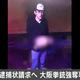 東京在住の30代の男の逮捕状請求へ 大阪の警官襲撃・拳銃強奪事件