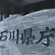 石川で20人感染1人死亡 月別は322人で最多に