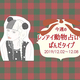 【12.2~12.8】fasmeレンアイ動物占い♡|気になる『ぱんだ女子』の今週は?