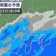 22日の東京は気温上がらず12月上旬の寒さ 今秋以降で最も低い最高気温