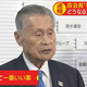 五輪マラソン「IOCとして一番いい案」 森喜朗会長