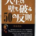 『人生の壁を破る50の反則』の表紙。金髪&無表情のレスラー・松