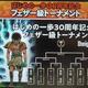 オンライン会見で8月22日に東京・後楽園ホールでの開催が発表された「はじめの一歩30周年記念フェザー級トーナメント決勝大会」