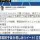 カンニング竹山、立民議員らの餃子ツイートに「野党しっかりしてくれ」