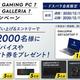 GALLERIA購入で2,000人にゲーミングデバイスなどが当たる! 「WHY GAMING PC ?」キャンペーン