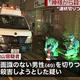 横浜市の路上で男性2人切りつけた男「神様から殺せと言われた」