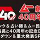 【ムー40周年】創刊40周年記念! ムーの歴史を振り返り未来を占うニコニコ生放送特番=10/8夜配信!